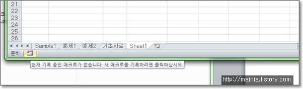 엑셀(Excel) VBA - 각종 코드와 소스들을 쉽게 알아내는 방법
