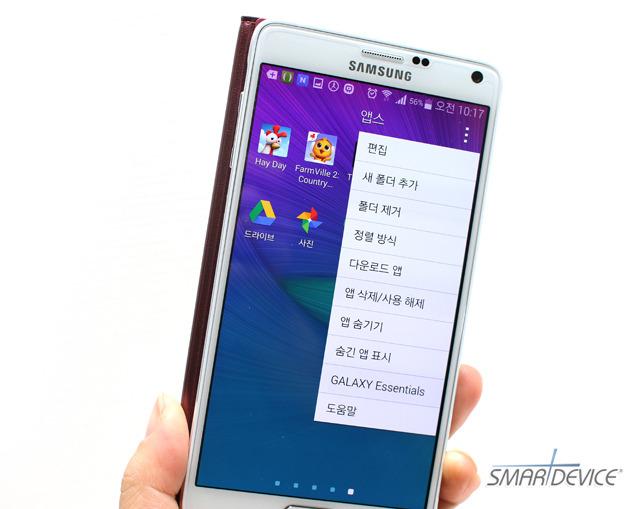 삼성, 삼성전자, 갤럭시노트4, 노트4 앱 정리, 노트4 활용팁, 노트4 팁, 노트4 앱, 노트4 폴더 정리,