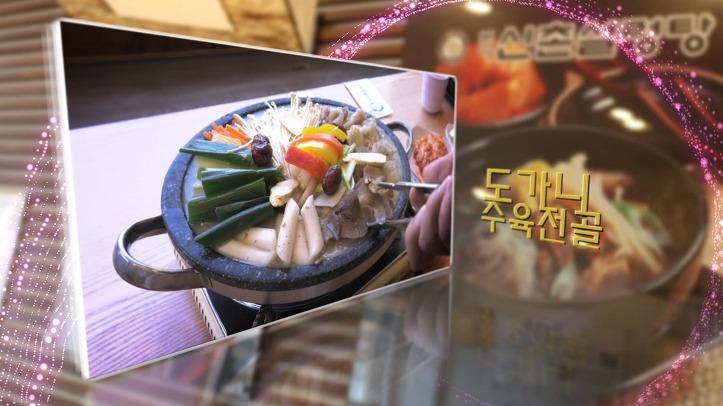 동두천 맛집 본가 신촌설렁탕 식당 도가니탕 도가니 수육전골 메뉴 요리 사진 (맛집 후기 영상 캡쳐)