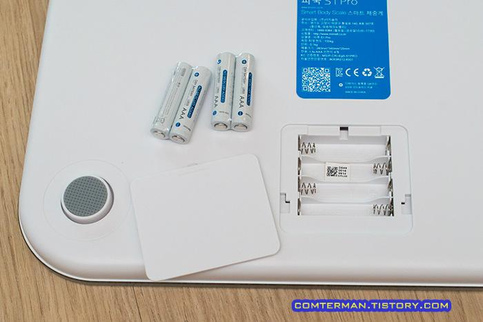 피쿡 스마트 체중계 배터리