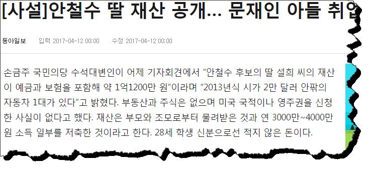문재인 아들에 대해 끝없이 흑색선전을 반복하는 대표 지라시 '동아일보'