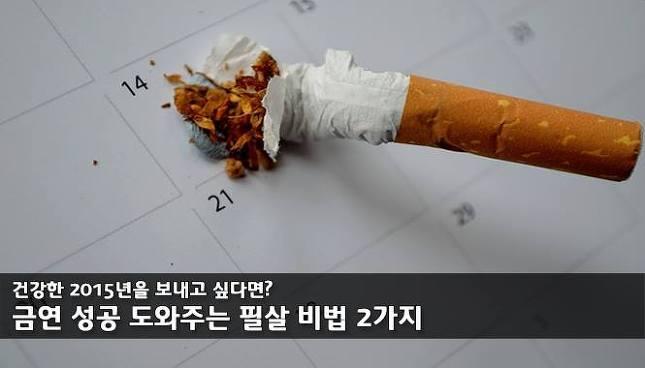 금연 성공법