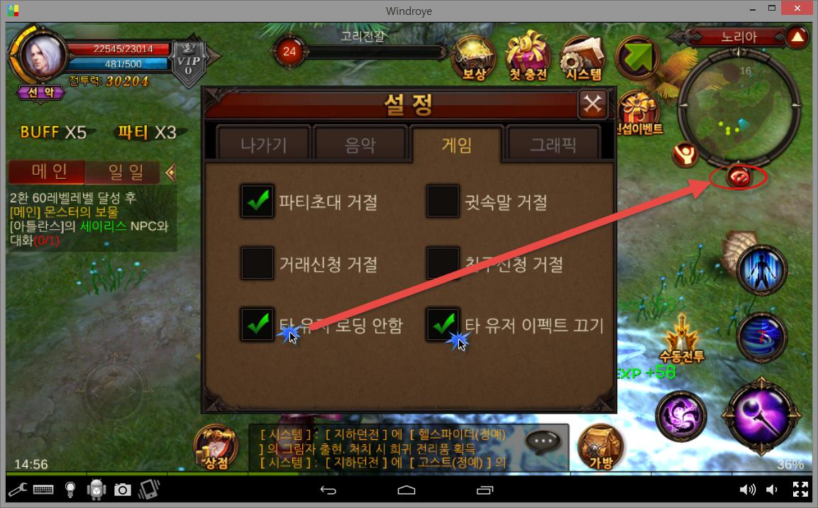 뮤오리진렉 팅김방지