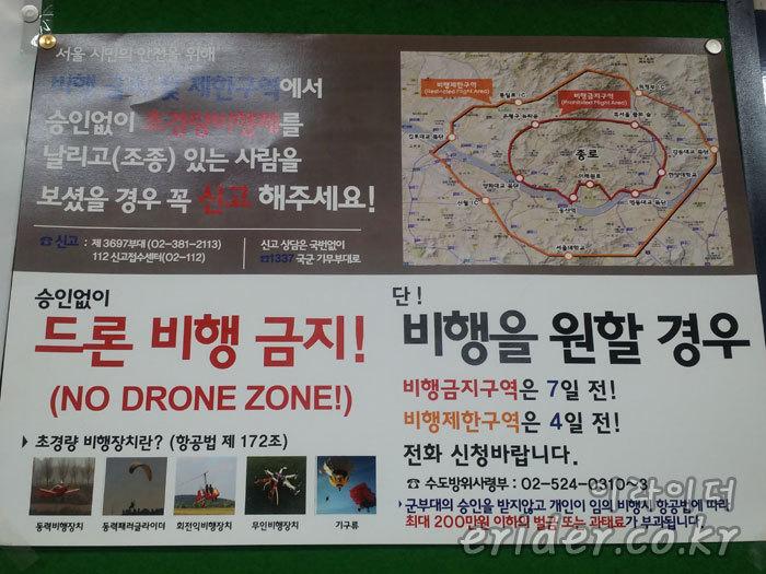 서울시내는 대부분 비행금지/제한구역이니 장남감 RC, 드론이라도 함부로 날리면 안되요!