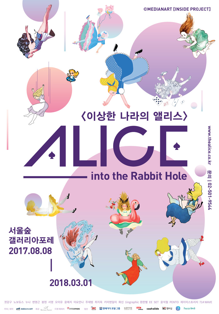 서울숲 갤러리아포레 : <ALICE:Into the Rabbit Hole> 展