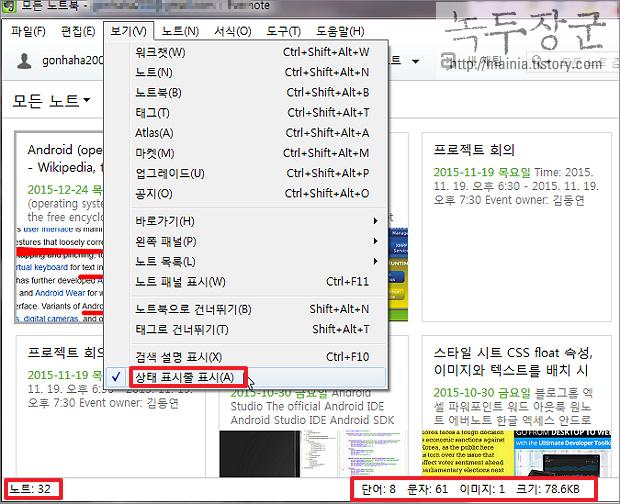 에버노트 PC Evernote 화면 보기 설정하는 방법