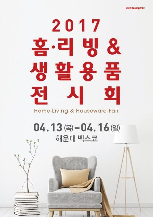 2017 부산 홈리빙 생활용품 전시회