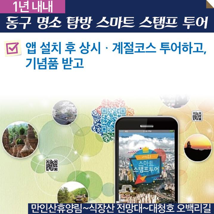 2017 5월 대전축제 동구스마트스탬프 투어