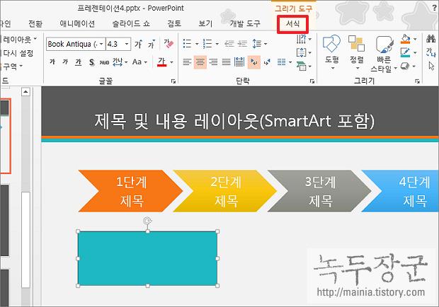 파워포인트 PPT 스포이트 기능을 이용해서 다른 개체 색을 복사하는 방법