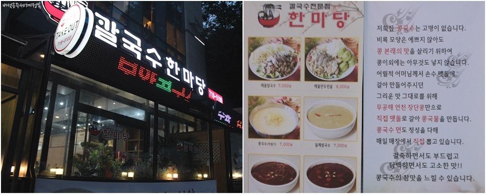 분당 구미동 맛집 칼국수전문점 <칼국수한마당>, 무공해 연천 장단콩 콩국수 추천!