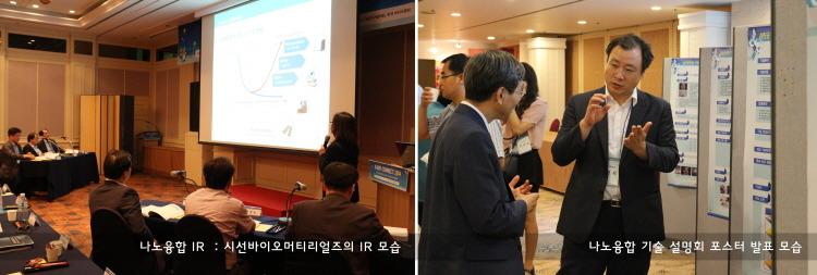 (좌)나노융합 IR:시선바이오머티리얼즈의 IR 모습, (우)나노융합 기술 설명회 포스터 발표 모습