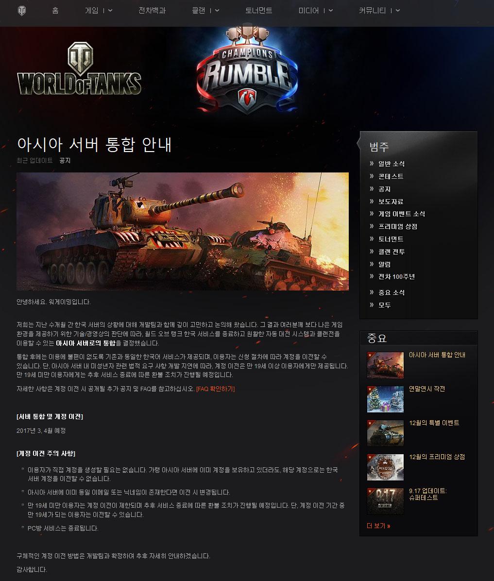 월드 오브 탱크 한국서버 - 2017년 3~4월 종료. 아시아 섭으로 통합 이전.