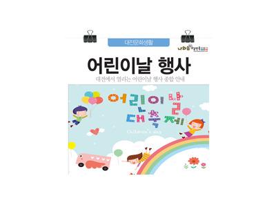2017 대전 어린이날 행사 종합안내, 가족나들이 GOGO!