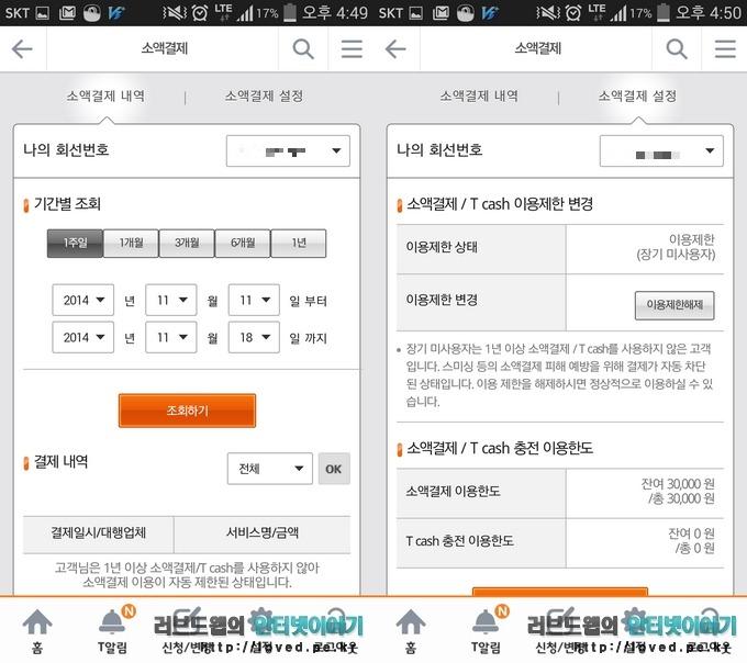 모바일 T 월드 어플에서의 소액 결제 설정