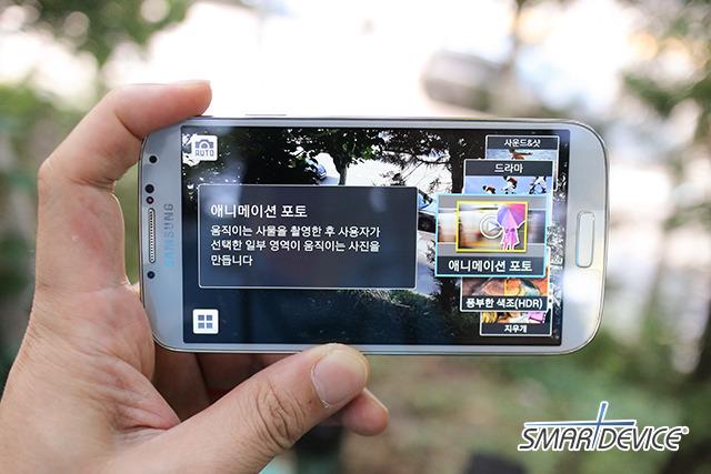 갤럭시S4, Galaxy S4, 애니메이션, 애니메이션 포토, 용량줄이기, 활용법