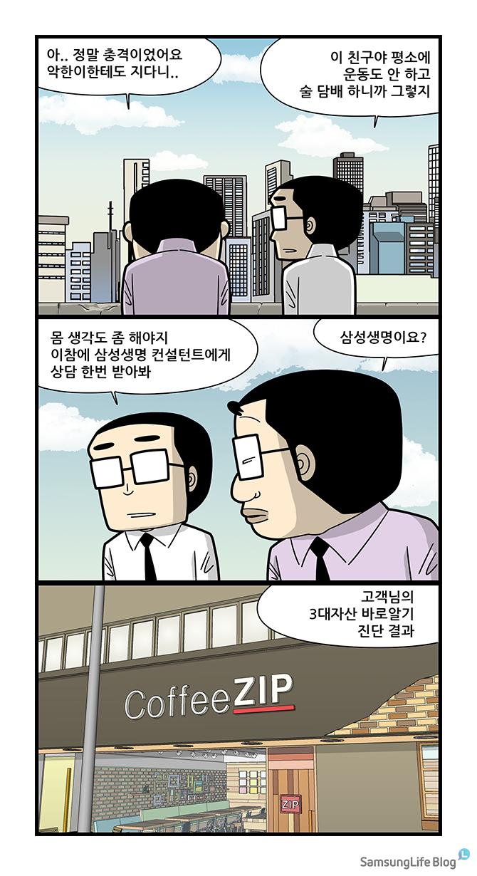 삼성생명 웹툰
