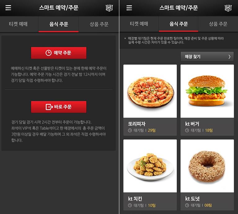 kt 위즈 전용 어플 위잽에서 음식 주문하는 두가지 방법과 메뉴 소개