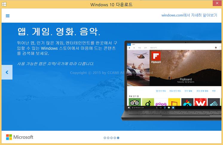 CCAMI, Computer, IT, Laptop, Microsoft, OS, Review, Windows, WINDOWS 10, Windows 7, Windows 8, Windows 8.1, Windows10, windows7, windows8, 까미, 다운로드, 리뷰, 마이크로소프트, 무료 업그레이드, 발매일, 불법, 비정품, 업그레이드, 업데이트, 운영체제, 윈도우 10, 윈도우 10 무료 업그레이드, 윈도우 10 발매일, 윈도우 8.1, 윈도우 무료 업데이트, 윈도우 업그레이드, 윈도우10, 윈도우7, 윈도우8, 정품 업데이트, 컴퓨터