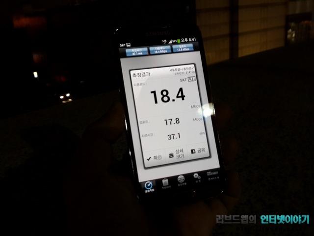 LTE-A 속도, LTE-A, SKT LTE-A, 갤럭시S4 LTE-A, 갤럭시S4, SKT 갤럭시S4 LTE-A, LTE 속도, 동대문구