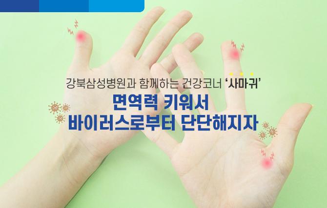 [머니in라이프] 강북삼성병원과 함께하는 건강코너 '사마귀'