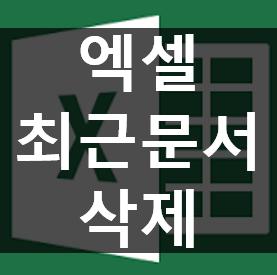 엑셀 최근문서 삭제