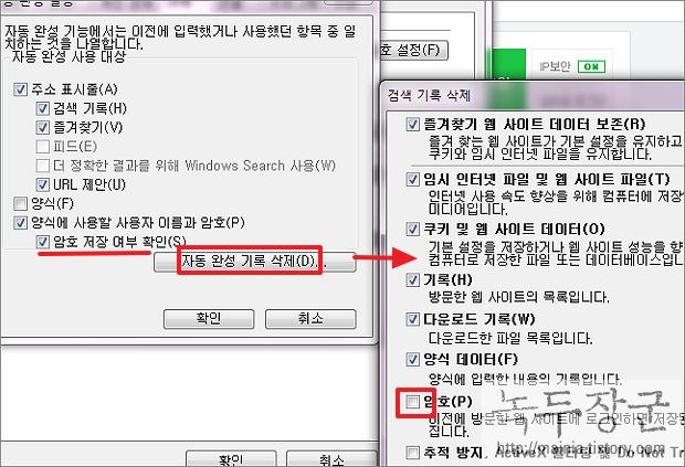 네이버 비밀번호 자동 저장 해제하는 방법, 크롬, 익스플로러