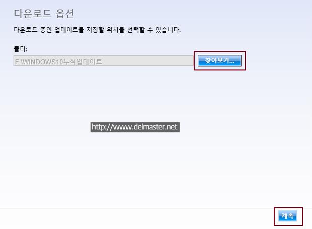 윈도우 업데이트 파일 다운로드
