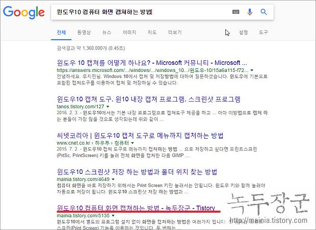 구글 검색에서 자신의 글이 누락되었을 때 노출하는 방법
