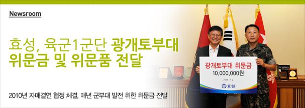 효성, 육군1군단 광개토부대 위문금 및 위문품 전달