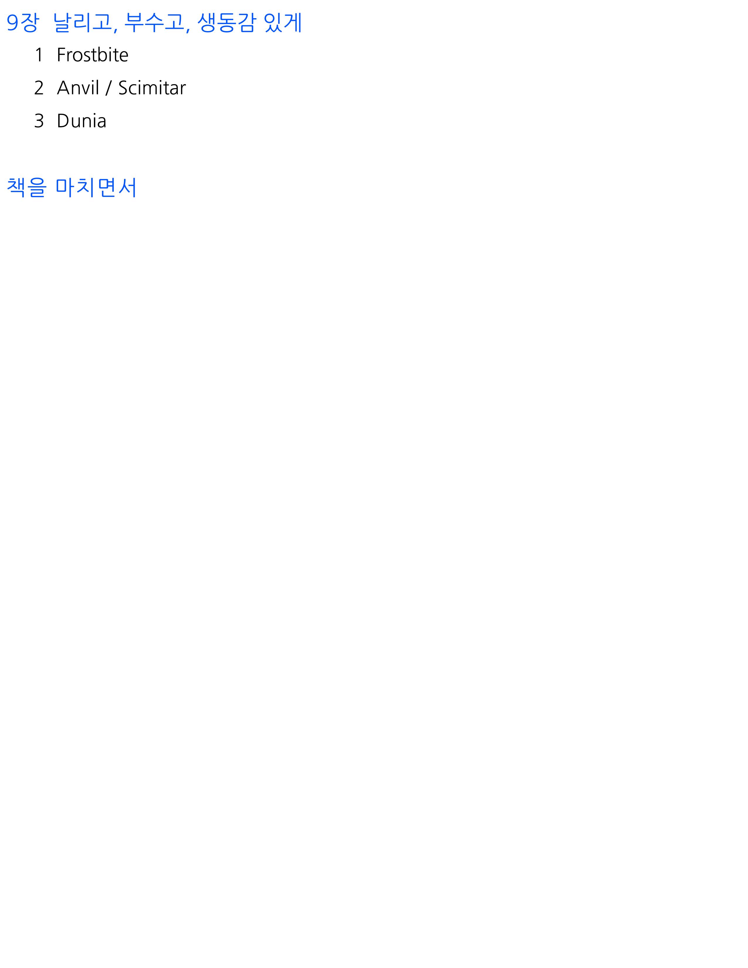 3D geim enjin, eoddeohge baljeo - jeonhyeonseog_05