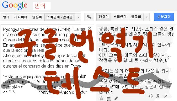 구글번역기 정확도 테스트
