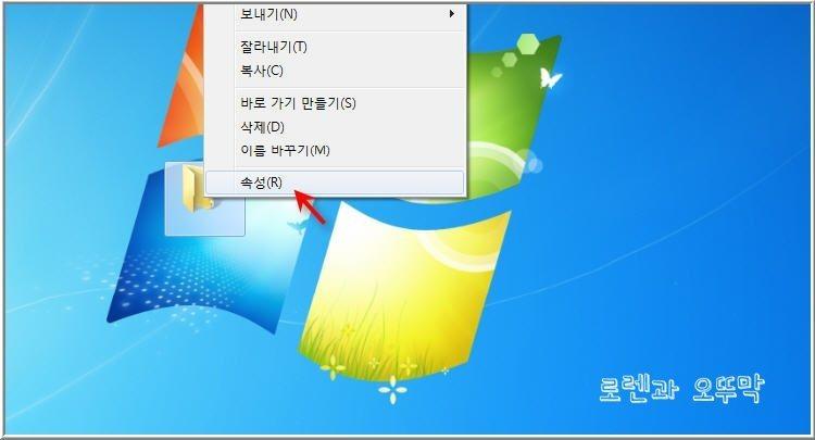 투명폴더를 윈도우 바탕화면에 만들기3
