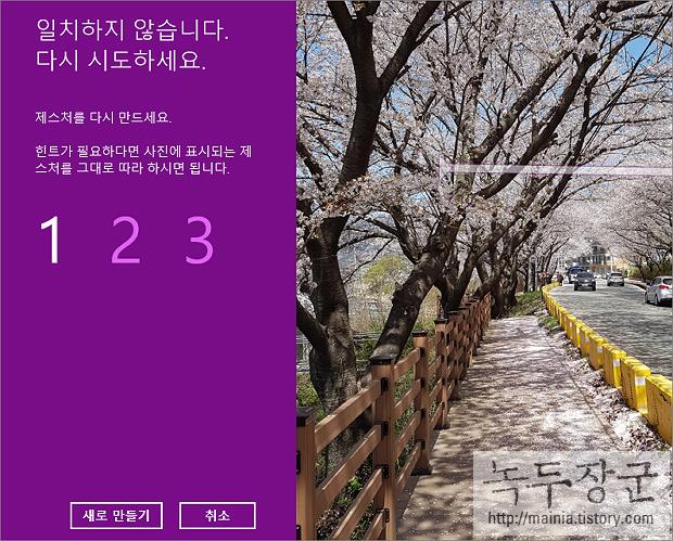 윈도우10 제스처 사진 암호 사용하는 방법