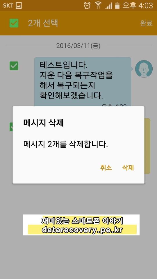 휴대폰 문자복구_3