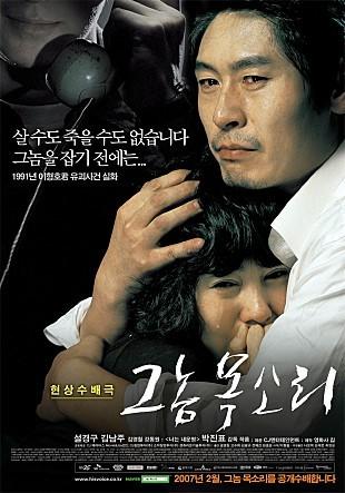한국 실화를 모티브로 제작된 한국범죄영화 TOP5
