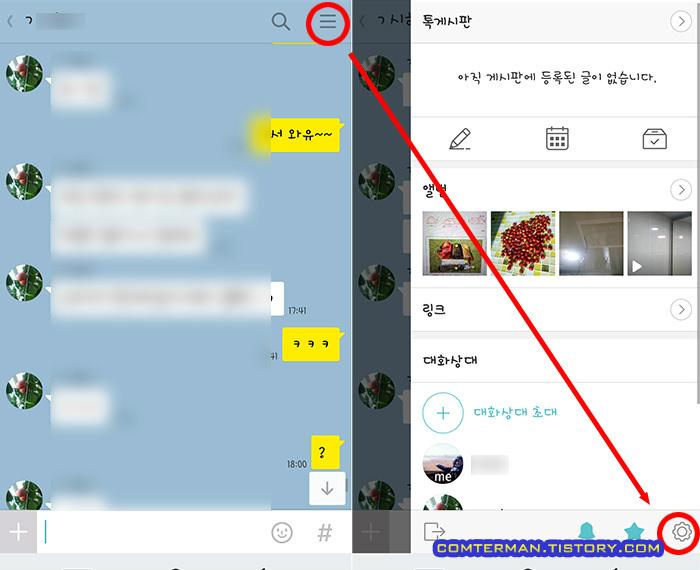 카카오톡 용량 확보 미디어파일 삭제