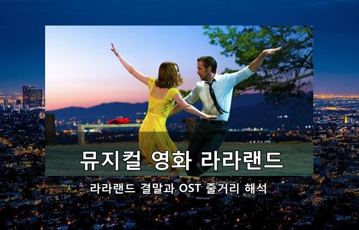 라라랜드 결말과 OST 줄거리 해석 - 뮤지컬 영화 라라랜드