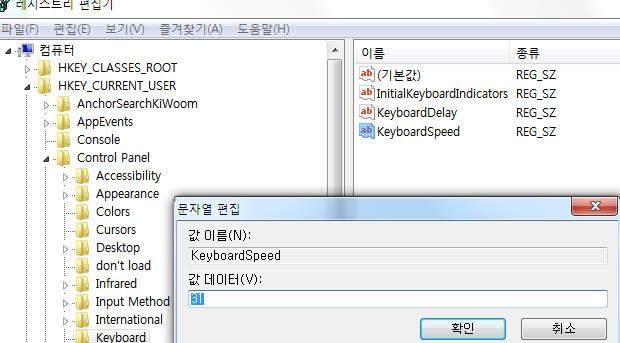 윈7 키보드 반응속도 올리기 및 레지스트리 설정 방법