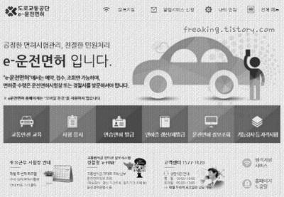 도로교통공단의 보안 프로그램