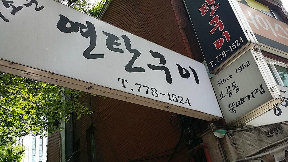 서소문연탄구이 간판