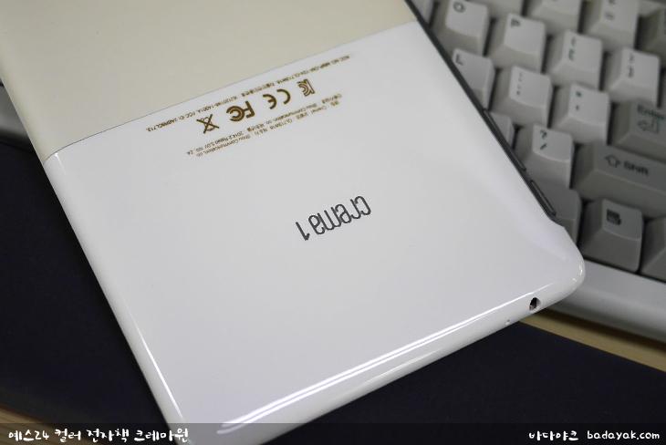예스24 컬러 전자책 크레마원