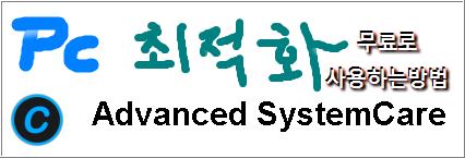 Advanced System Care PRO 무료사용방법