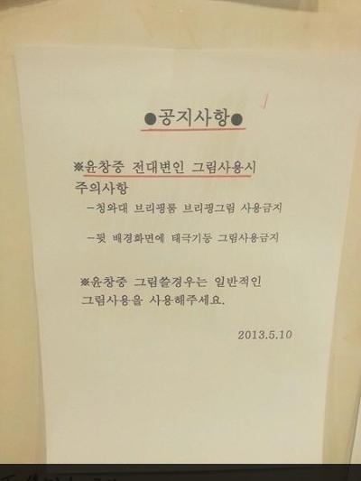 kbs 윤창중 보도지침 ?