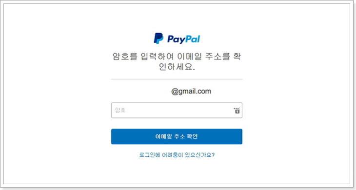 페이팔 이메일 주소 확인