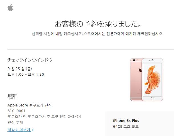 아이폰6s+ 로즈골드 9/25 발매일 당일치기 일본 애플스토어 현장 구매 후기