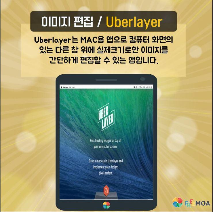 Uberlayer