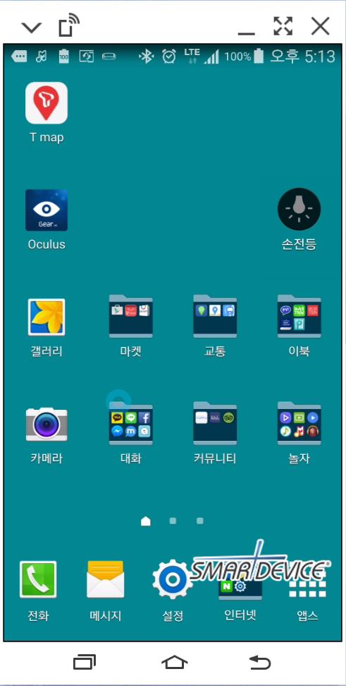 갤럭시노트4, 갤럭시노트4 밀크, 밀크, 밀크 PC버전, 밀크 앱, 밀크 어플, 사이드싱크, 사이드싱크3.0, 삼성 밀크PC버전, 삼성밀크,