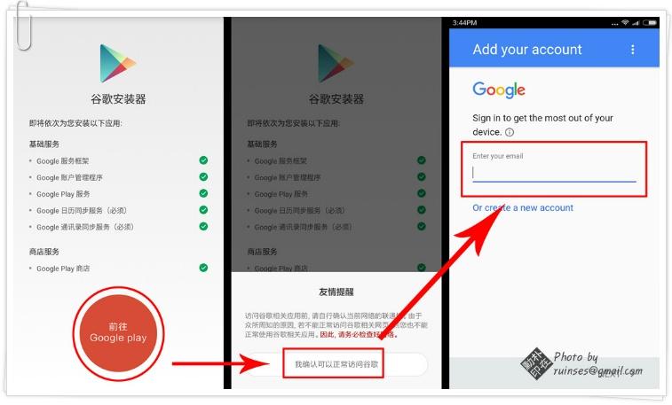 샤오미 홍미3 / 홍미노트3 / 홍미노트3 프로 구글 설치