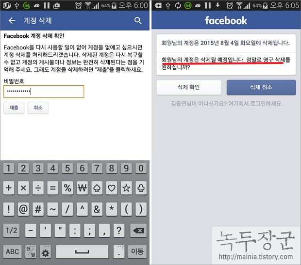 페이스북 모바일 계정 완전 삭제하거나 탈퇴하는 방법