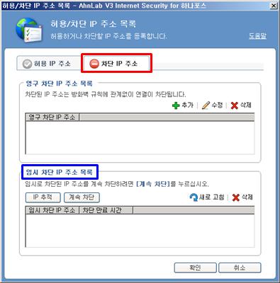 V3 플레티넘 해킹차단 차단 IP 주소
